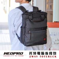 【NEOPRO】日本機能包 電腦後背包 可手提托特包 防水 尼龍B4 男女推薦商務款【2-027】