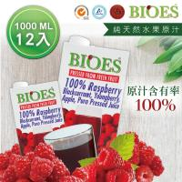 【囍瑞 BIOES】純天然100%覆盆莓汁綜合原汁 -1L (12入)