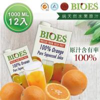 【囍瑞 BIOES】 純天然100%柳橙汁原汁1L(12入)