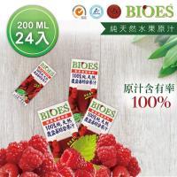 【囍瑞 BIOES】 隨身瓶純天然覆盆莓綜合原汁 一箱(200ml-24瓶)