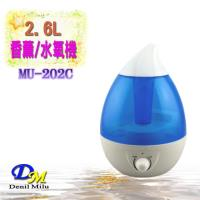 [Denil Milu宇晨]2.6L精油香薰機MU-202C