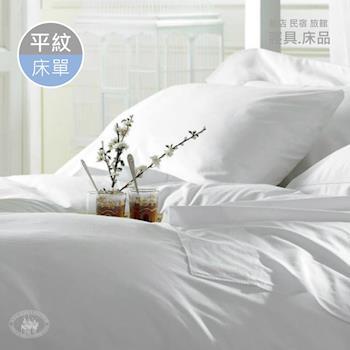 R.Q.POLO   旅行趣 五星級大飯店民宿 白色緹花直條紋  (單品)平單式床單 (280X280cm)
