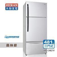 HERAN禾聯 481L DC直流變頻三門式冰箱HRE-C4821V