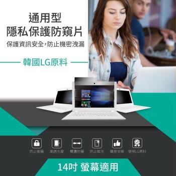 LG14吋防窺片 LG14.0W9 (16:9) 寬螢幕 309.9*174.5mm