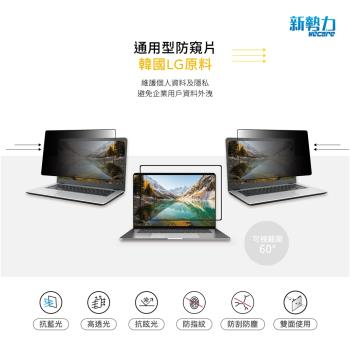 LG 12吋防窺片 LG12.5W9(16:9) 寬螢幕 277.1*156.2 mm