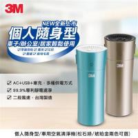 3M 淨呼吸空氣清淨機~車用 個人隨身型FA~C20PT 兩色