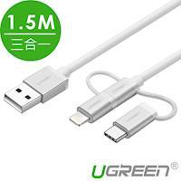 綠聯 1.5M Micro USB Type-C MFi Lightning三合一傳輸線