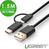 綠聯 1.5M Micro USB Type-C兩用快充傳輸線