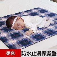 【米夢家居】台灣製造 全方位超防水止滑保潔墊/生理墊/尿布墊(嬰兒75x90cm)-藍格紋