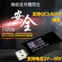USB電壓/電流測試儀 測電流神器 手機/充電器/移動電源/電量監測/檢測器 支援QC 2.0/3.0