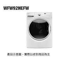 結帳驚喜價!!whirlpool惠而浦15KG極智滾筒洗衣機WFW92HEFW