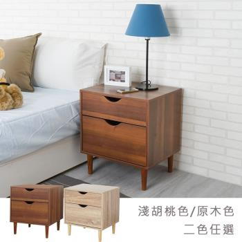 Homelike 卡雅二抽床頭櫃(3色可選)