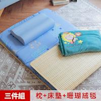 【米夢家居】台灣製造-天然竹面熱烘棉單人床墊+薰衣草記憶枕+珊瑚絨毯(星星牛仔水綠)外宿熱賣三件組