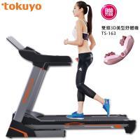 tokuyo 全智能MP3電動跑步機 TT-526(1~20 km/hr)