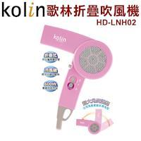 Kolin歌林 折疊吹風機 HD-LNH02