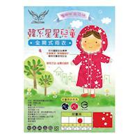 DongShen韓系星星兒童全開式雨衣 (紅色)
