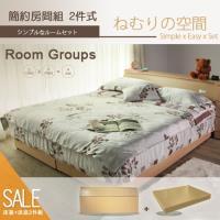 【H&D】 瑪緹斯5尺雙人床組-床頭箱+床底(2色)