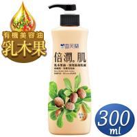 【雪芙蘭】倍潤肌乳液《乳木果油˙深度滋養》300ml