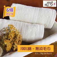 100%純棉 無染毛巾 (6條裝) 【嚴選台灣毛巾】