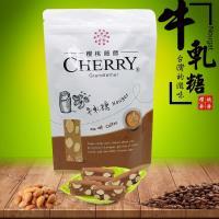 金德恩【櫻桃爺爺】特級牛軋糖(奶蛋素) 4包(150G/包)
