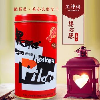 黑師傅捲心酥 400g x1罐-黑糖/咖啡