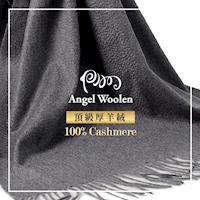 Angel Woolen  CASHMERE厚披肩 圍巾(共七色)