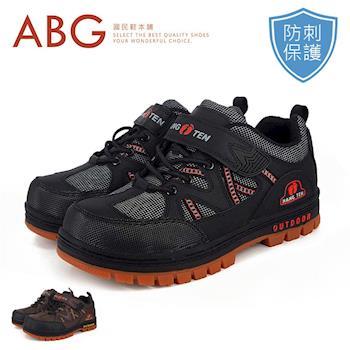 【HANG TEN】雙色網布.耐磨厚底.防穿刺鋼頭鞋 (7733)