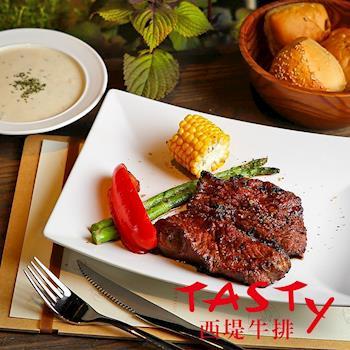 王品集團 Tasty西堤牛排餐券2張