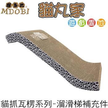 MDOBI摩多比 貓丸家 瓦楞紙溜滑梯 貓抓板補充包