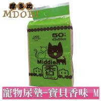 MDOBI摩多比-baby花香寵物用尿布 M號-45x60-50枚