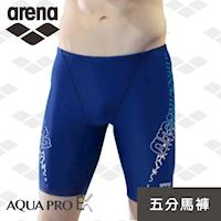 限量 秋冬新款 arena  訓練款 TMS7154MA 男士 馬褲泳褲  高彈 舒適 耐穿 抗氧化 Aqua Pro Ex系列