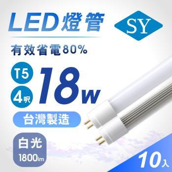 【SY 聲億】T5 直接替換式 4尺18W LED燈管 (免拆卸安定器) 10入