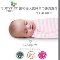 【美國Summer Infant】聰明懶人育兒包巾-粉嫩條紋(加大)