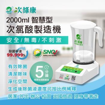 防疫特賣次綠康-次氯酸製造機(智慧型)
