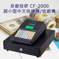 京都技研 CF-2000超小型中文收據機/收銀機(超越卡西歐CASIO G1)