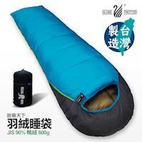 遊遍天下 MIT台灣製保暖耐寒羽絨機能睡袋D800 (1.5kg)