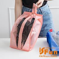 iSFun 防水牛津 可掛透視手提鞋袋超值二入 三款可選+隨機色