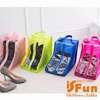 iSFun 靴鞋收納 立體透視鞋袋超值二入 四色可選+隨機色