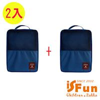 iSFun 旅行配備三層防水收納鞋袋四色超值二入