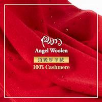 Angel Woolen 低調奢華Pashmina厚披肩 圍巾(共兩色)