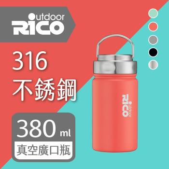 RICO 瑞可 316不鏽鋼高真空廣口保溫瓶380ml