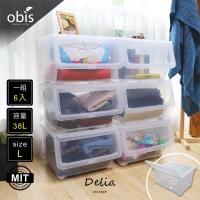 收納櫃 整理箱【obis】收納 -Delia迪麗雅便利型直取式收納櫃(L號6入)
