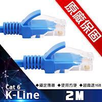 原廠保固 K-Line Cat6超高速傳輸網路線(2米)
