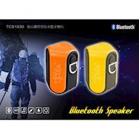 USEE登山攜帶型防水藍牙喇叭TCS1030
