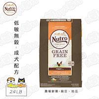 Nutro 美士 低敏無穀-成犬配方 狗飼料 (農場鮮雞+扁豆,地瓜) 24LB*1包