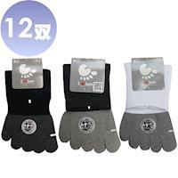 【本之豐】竹炭除臭吸汗抗菌五趾襪-12雙(MIT 黑色、灰色、白色)