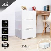 收納櫃 整理箱【obis】收納達人-Erica艾麗卡現代簡約風平板抽屜型收納箱(3入一組/小)
