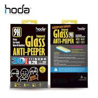 HODA APPLE iPhone 8 防窺PET防碎軟邊3D滿版玻璃貼 黑/白