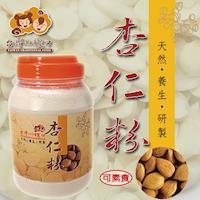 【台灣小糧口】研磨沖泡飲品 ●杏仁粉600g(2罐組)