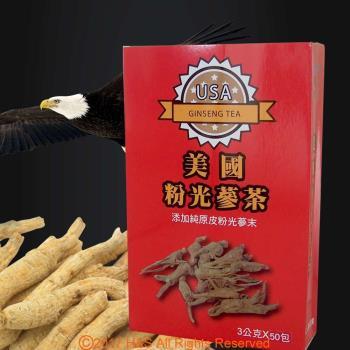 《瀚軒》上選美國粉光蔘茶 (3g*50包)